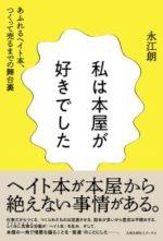 「私は本屋が好きでした」永江朗