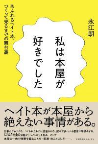 2/29「私は本屋が好きでした」発売記念 永江朗さんトークイベント