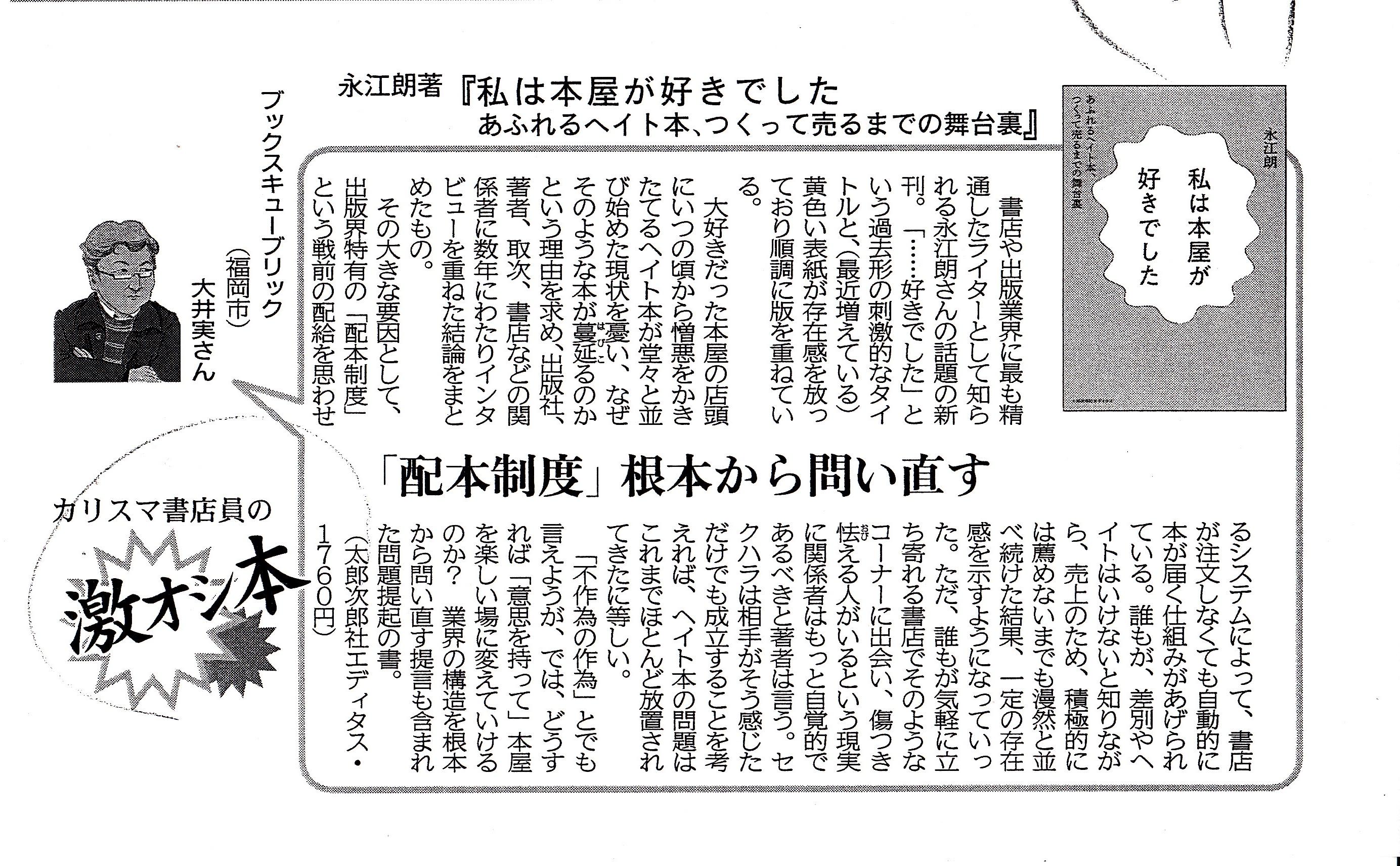 <第24回>西日本新聞「カリスマ書店員の激オシ本」に店主が寄稿しました。