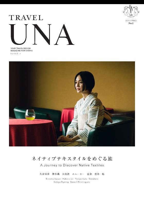 11/28「TRAVEL UNA」創刊記念 白水高広・田村あやトークイベント