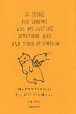 「何か大切なものをなくしてそして立ち上がった頃の人へ(リソグラフ特装版)」安達茉莉子
