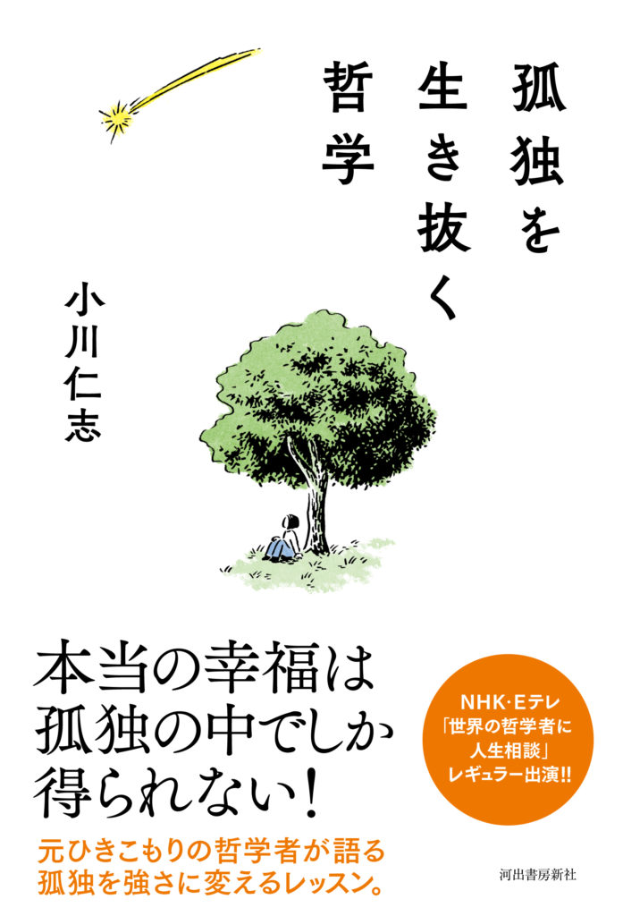 【延期】小川仁志教授と考える市民のための哲学実践講座 Vol.1       「孤独を生き抜く哲学」