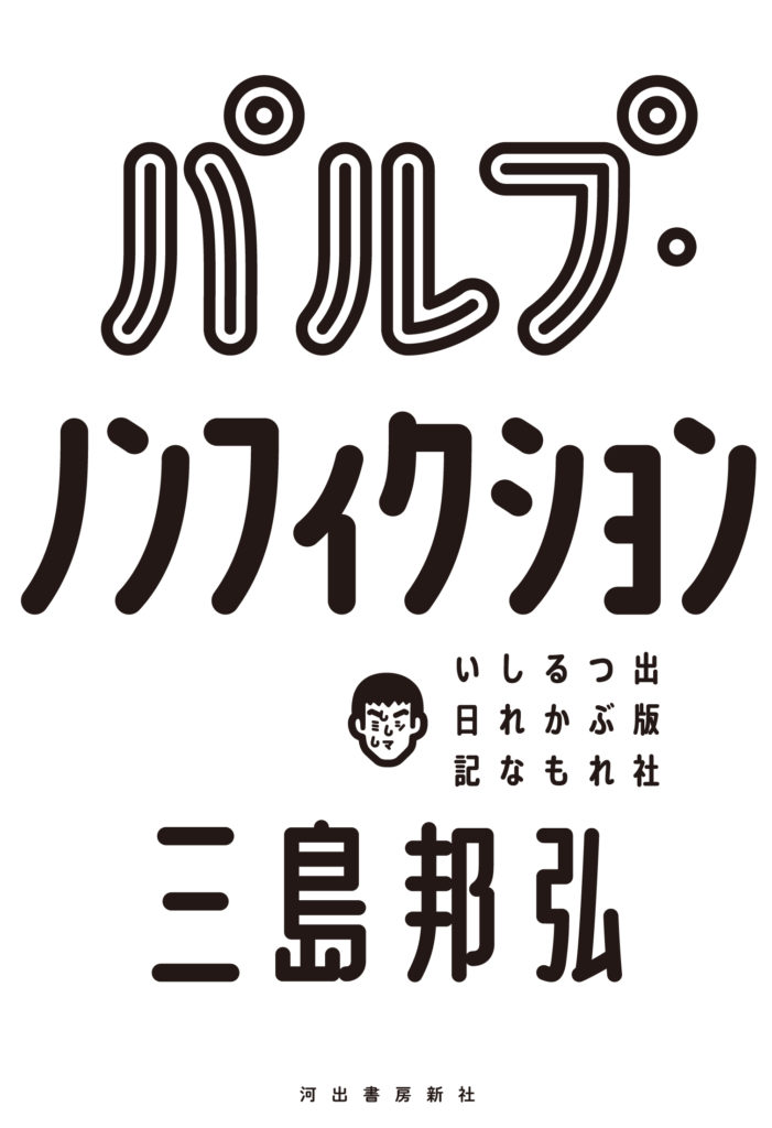 【終了】三島邦弘×大井実トークイベント 「古い仕組みから抜け出し、これからの仕事をつくる」