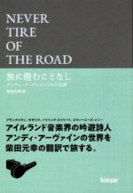 「NEVER TIRE OF THE ROAD」アンディ・アーヴァイン 著 柴田元幸 訳