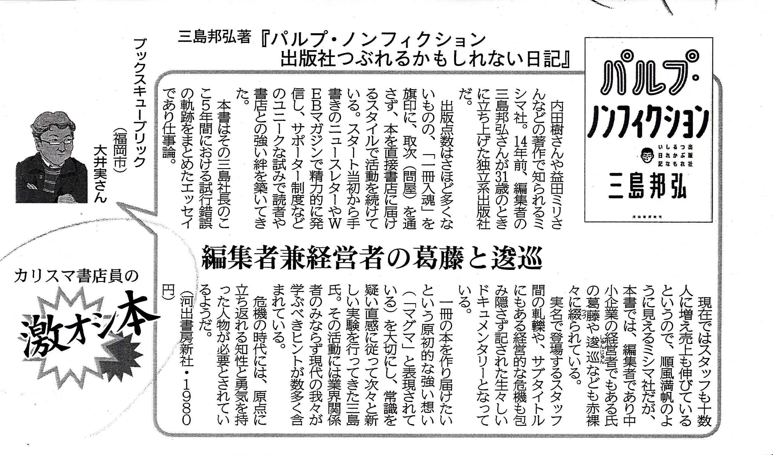 <第26回>西日本新聞「カリスマ書店員の激オシ本」に店主が寄稿しました。