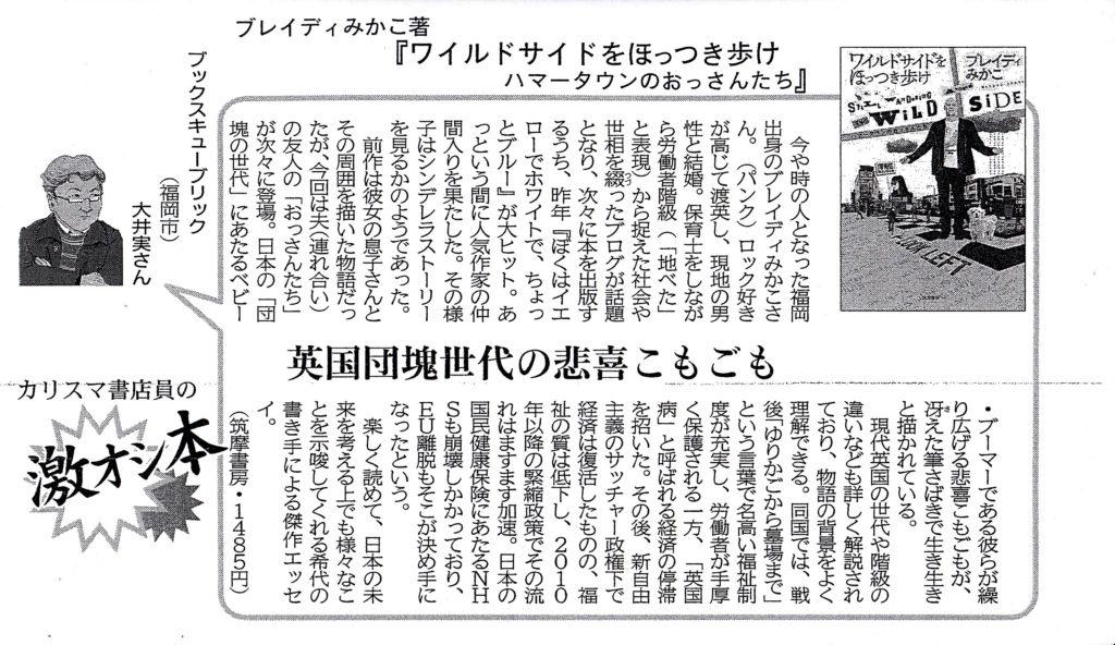 <第28回>西日本新聞「カリスマ書店員の激オシ本」に店主が寄稿しました。