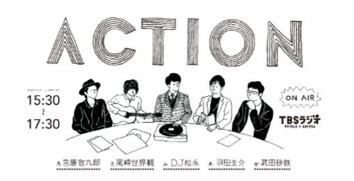 TBSラジオ(関東ローカル)「ACTION」に店主がゲスト出演します!(6月16日火曜日15時30分〜※店主の出演は17時頃のプロジェクトコーナーを予定しております)