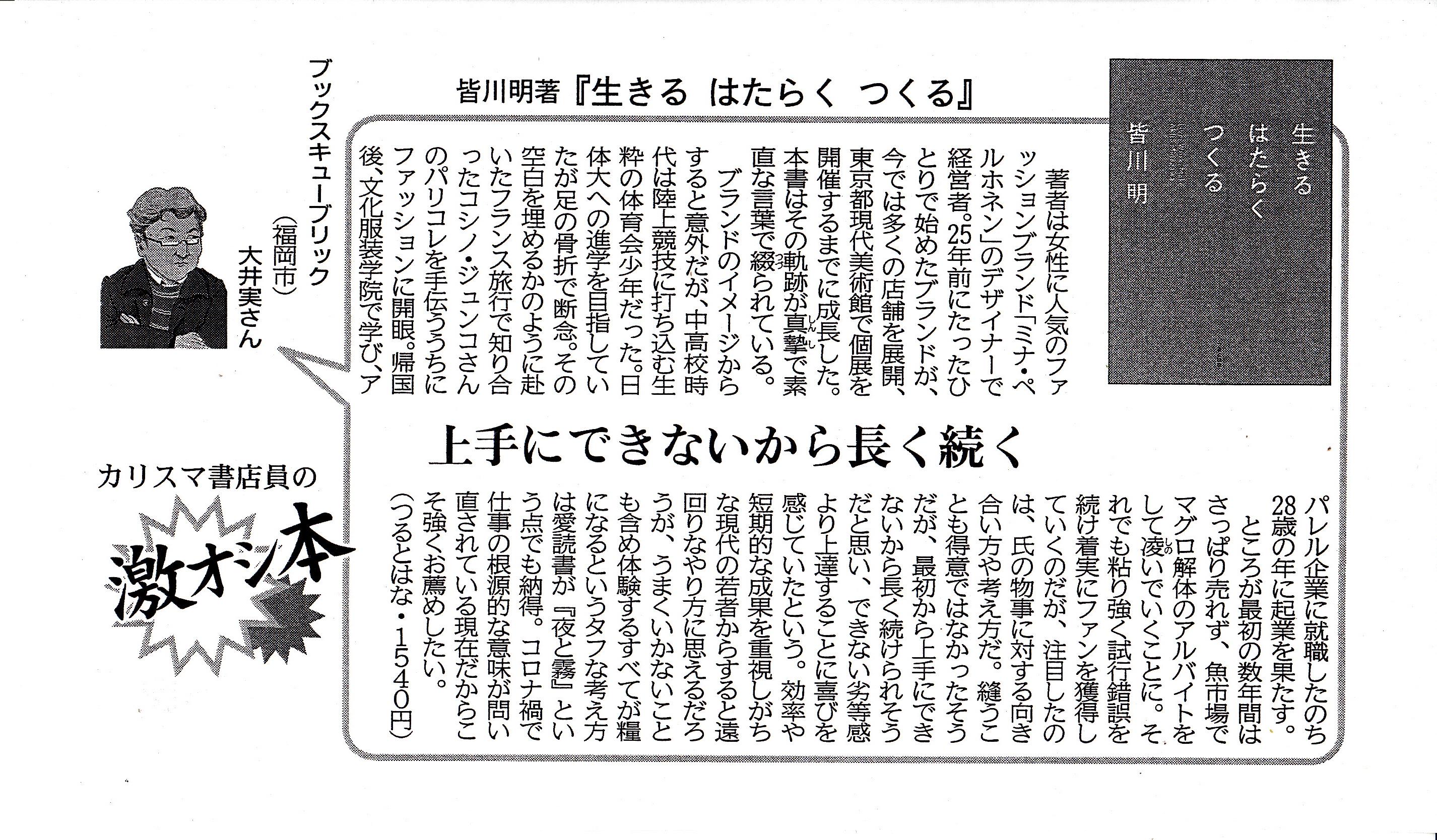 <第30回>西日本新聞「カリスマ書店員の激オシ本」に店主が寄稿しました。