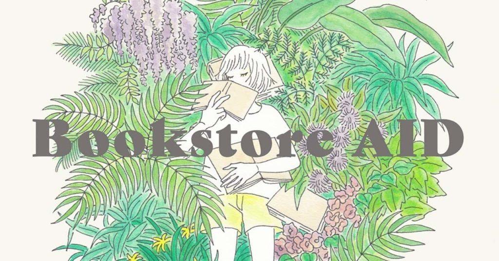 「Bookstore AID 」ご支援のお礼と「図書券」のご利用について