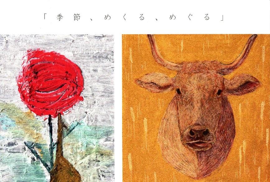 10/6(火)~10/11(日)【金澤郁弥 對馬かおり カレンダー原画展「季節、めくる、めぐる」】