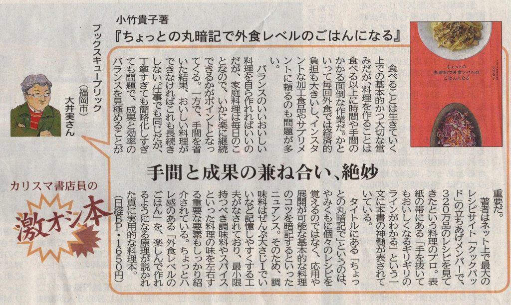 <第31回>西日本新聞「カリスマ書店員の激オシ本」に店主が寄稿しました。