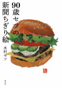【終了】12/1(火)-12/20(日)木村セツ『90歳セツの新聞ちぎり絵』原画展