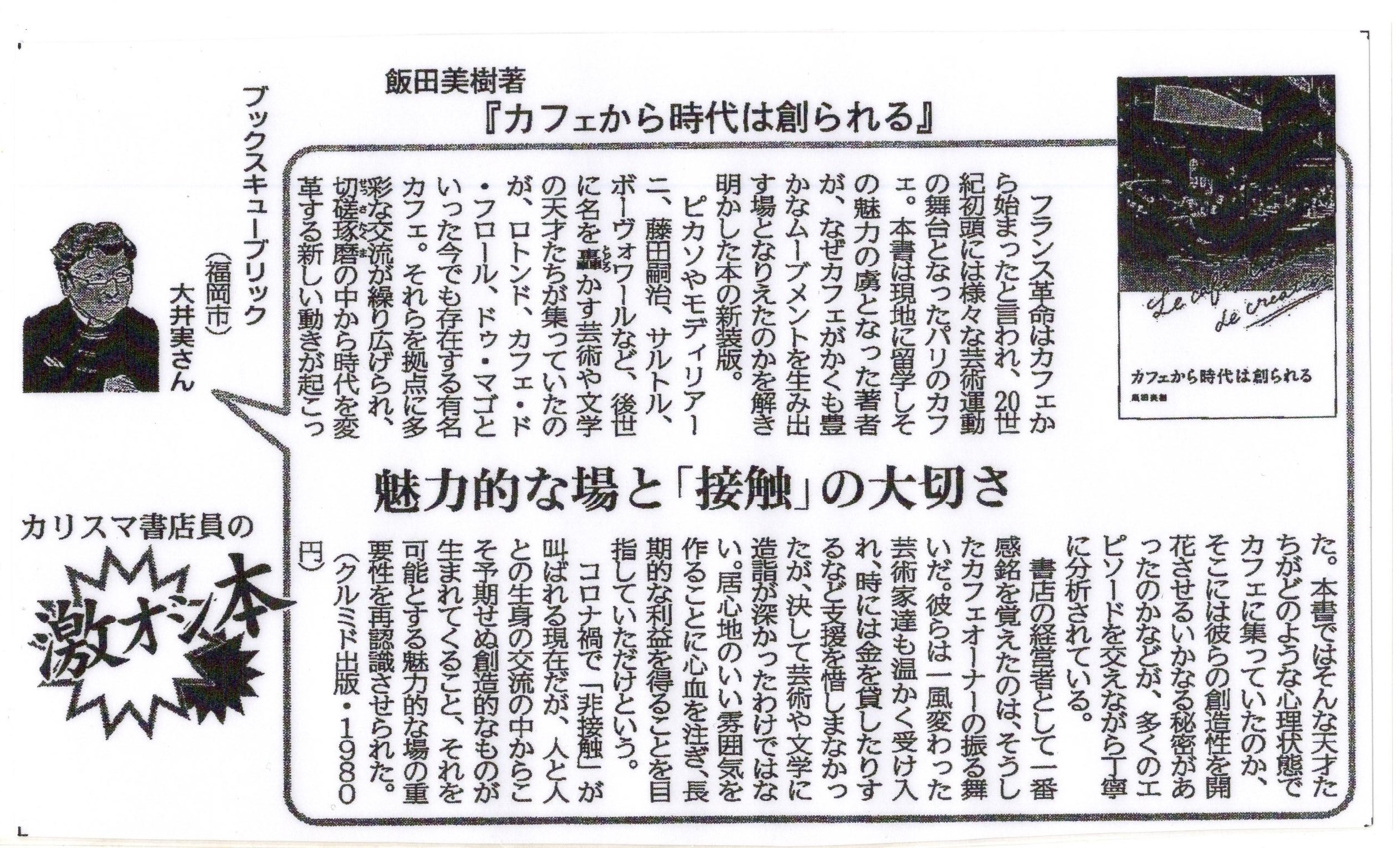 <第33回>西日本新聞「カリスマ書店員の激オシ本」に店主が寄稿しました。