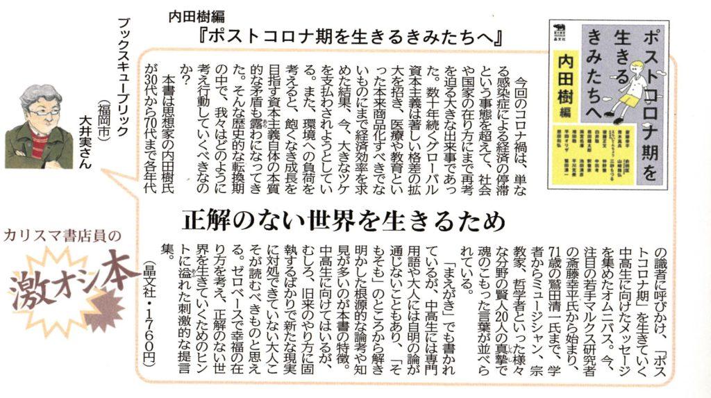<第34回>西日本新聞「カリスマ書店員の激オシ本」に店主が寄稿しました。
