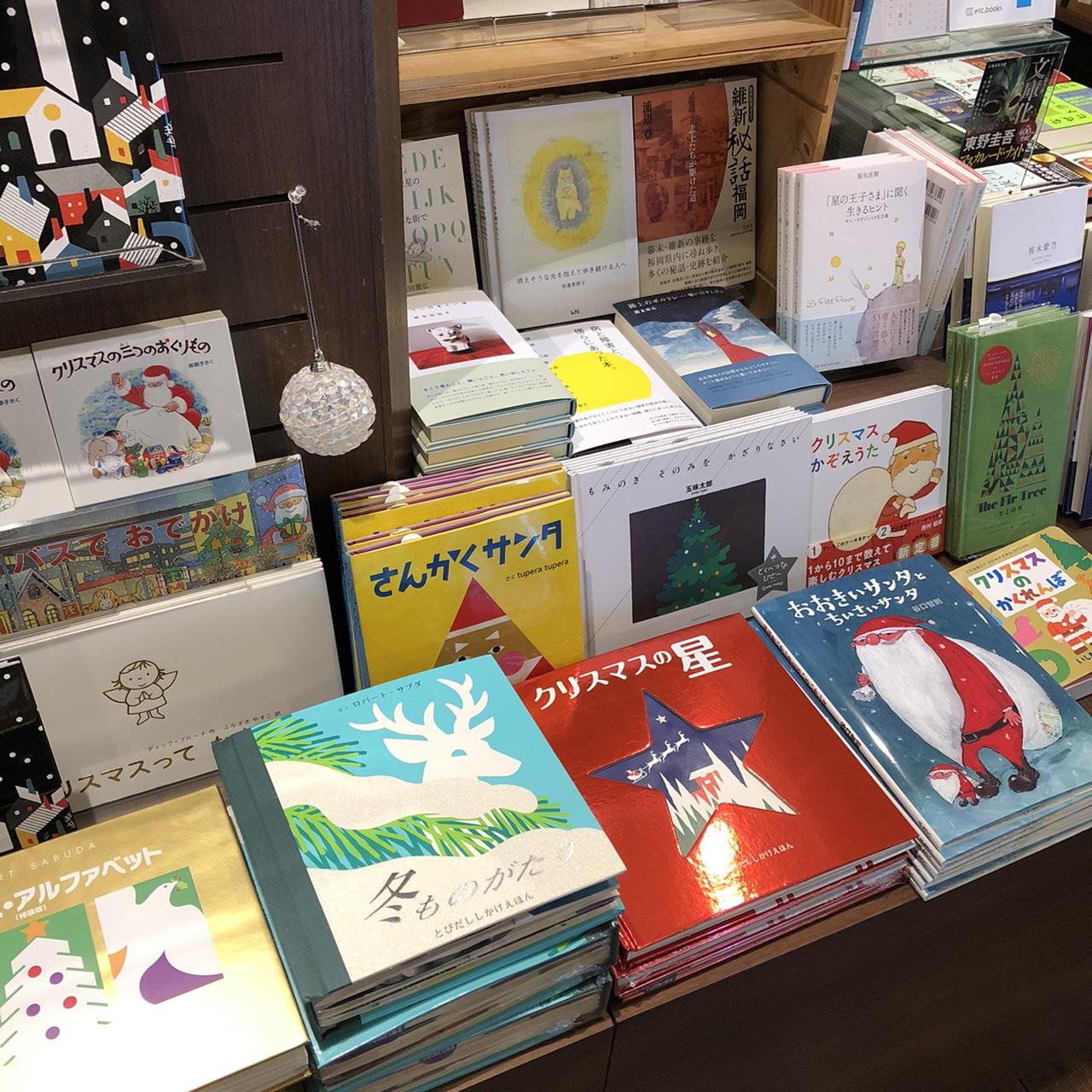 クリスマス向けの本をとりそろえております