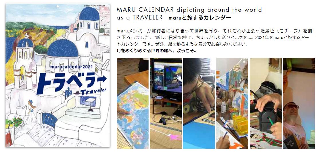 【終了】12/22(火)-1/17(日)工房まる「2021maruカレンダー」原画展 開催!
