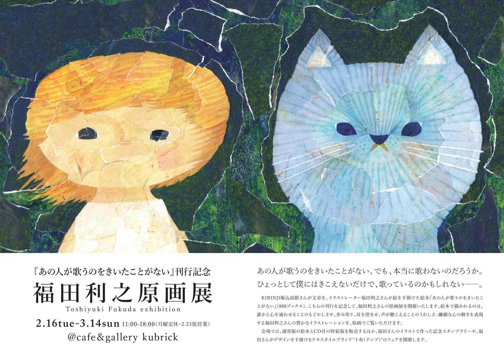 <会期延長のお知らせ>『あの人が歌うのをきいたことがない』刊行記念 福田利之原画展