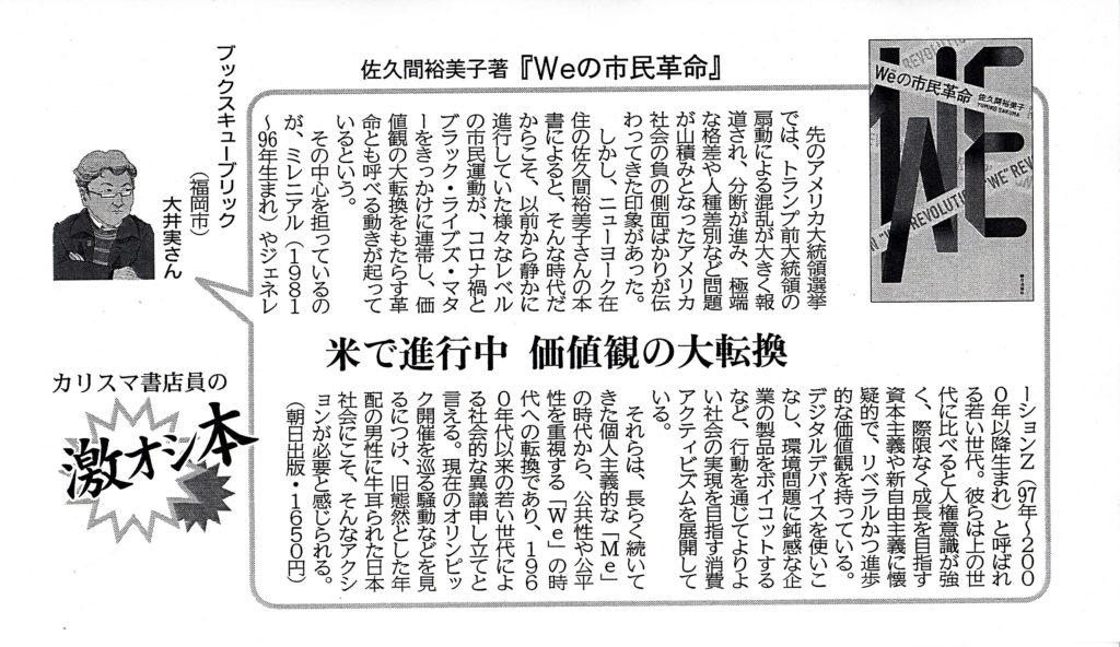 <第35回>西日本新聞「カリスマ書店員の激オシ本」に店主が寄稿しました。