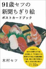 『91歳セツの新聞ちぎり絵ポストカードブック』木村セツ