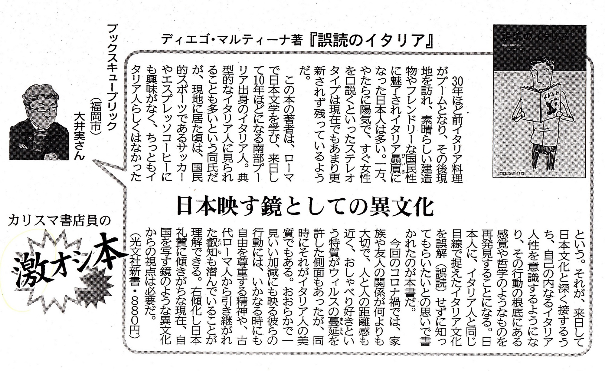 <第36回>西日本新聞「カリスマ書店員の激オシ本」に店主が寄稿しました。
