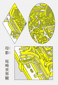 【開催中】3/30(火)-4/25(日)尾崎世界観『母影』刊行記念 写真パネル展