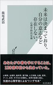4/17(土)『未来は決まっており、自分の意志など存在しない。 〜 心理学的決定論 〜』発売記念 妹尾武治トークイベント
