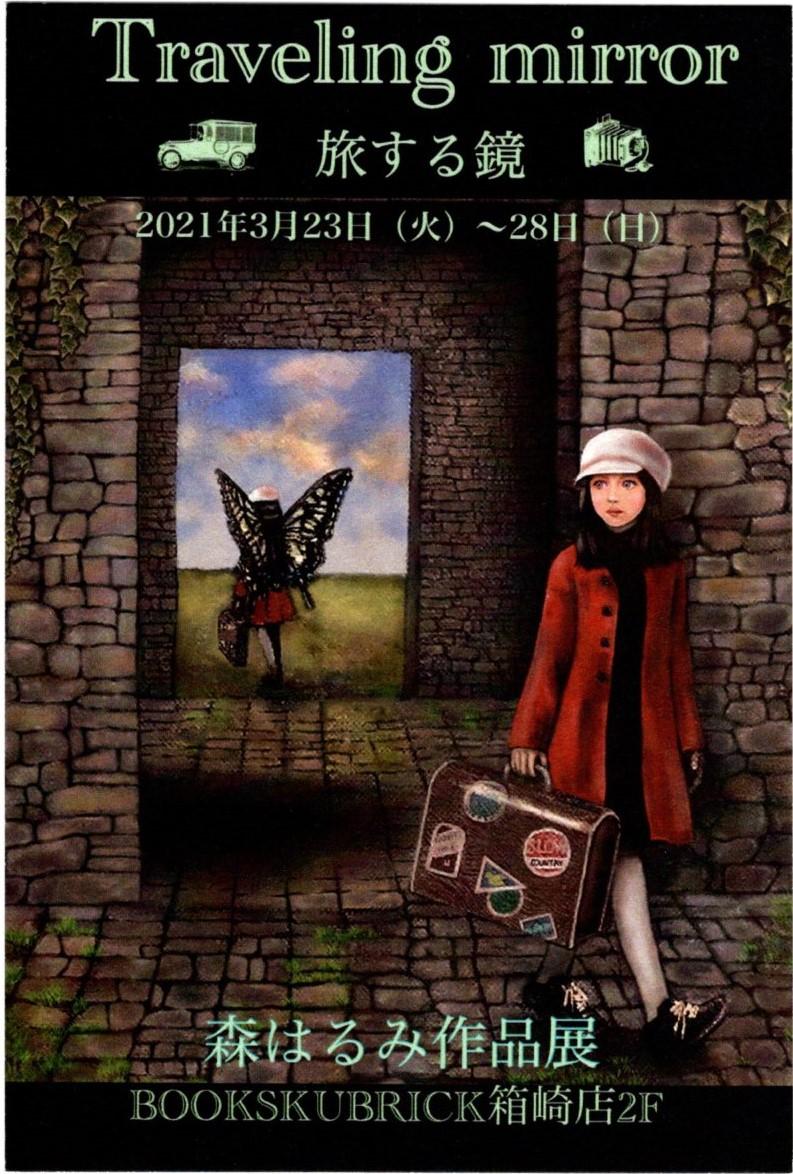 【終了】森はるみ作品展 「Traveling mirror 旅する鏡」2021年3月23日(火)~3月28日(日)