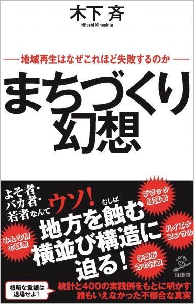 『まちづくり幻想』発売記念 ブックスキューブリック開業20周年記念Vol.3 木下斉トークイベント