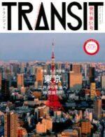 TRANSIT No.51(2021Spring)