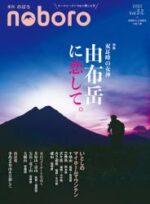 季刊のぼろ Vol.32