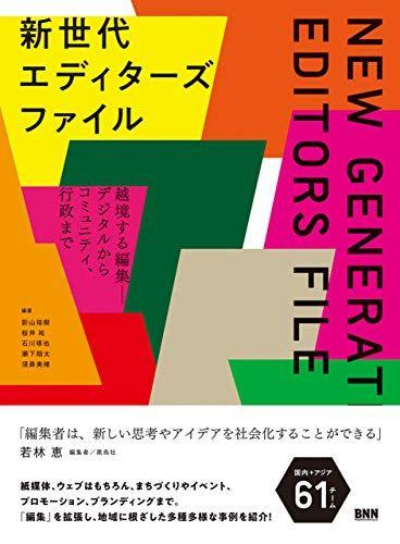 【終了】『新世代エディターズファイル 』刊行記念トークイベント「結局『編集』って何?」を開催します。