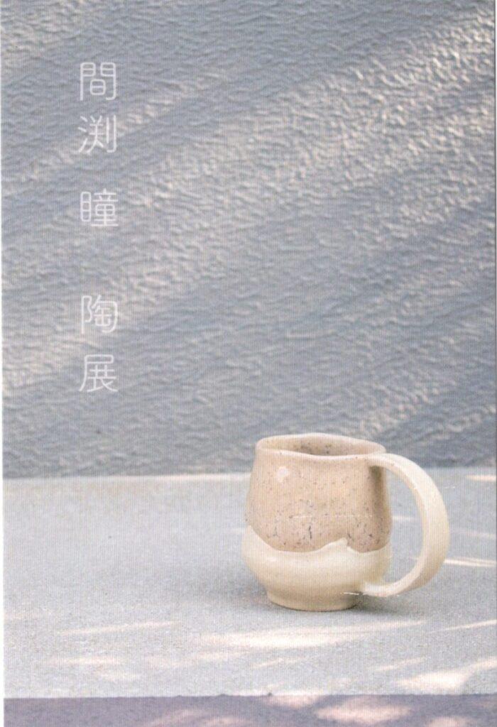 【終了】6/30(水)-7/4(日)間渕 瞳 陶展