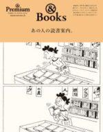 あの人の読書案内。 &Premium特別編集合本「読書案内」BOOK &Books