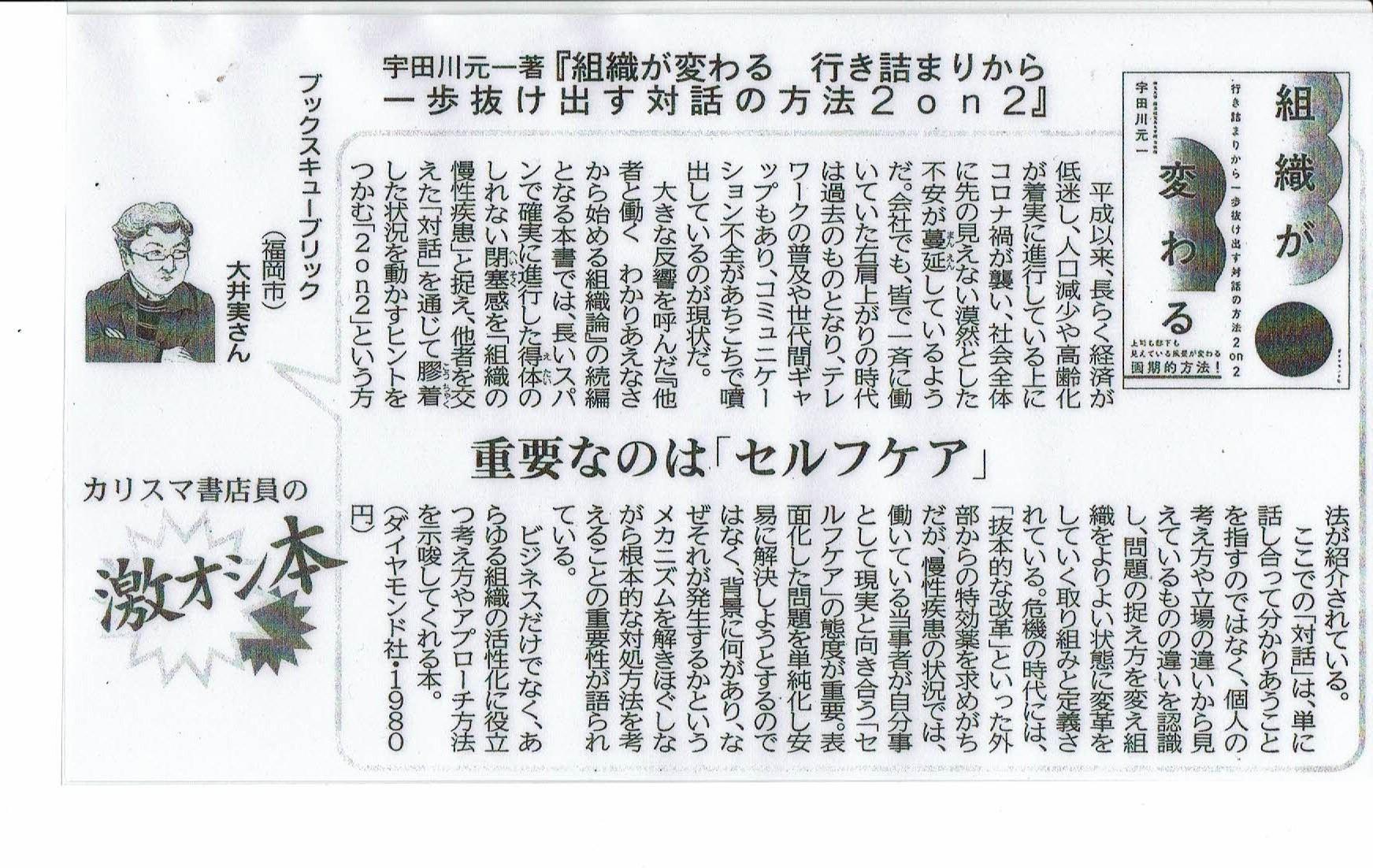 <第40回>西日本新聞「カリスマ書店員の激オシ本」に店主が寄稿しました。