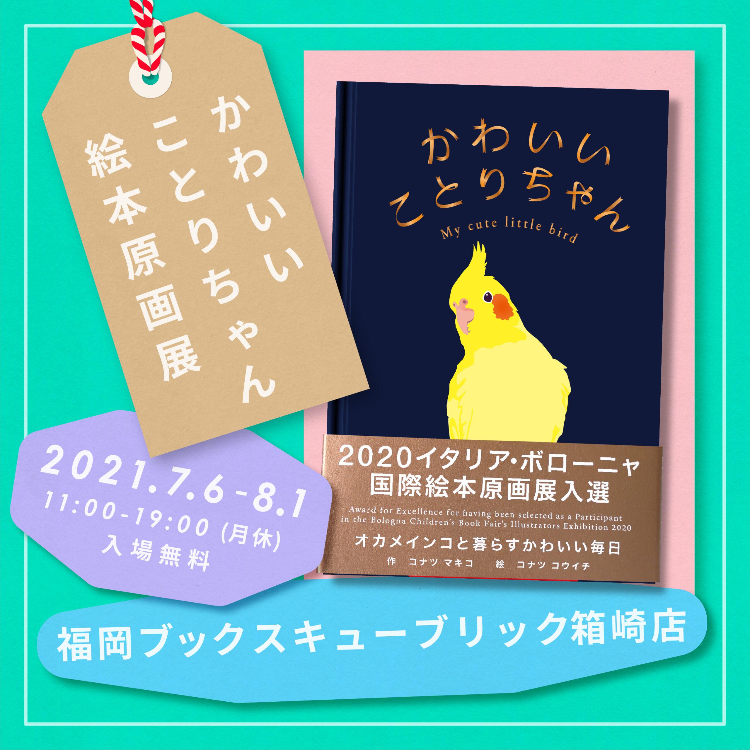 【開催中】7/6(火)-8/1(日)コナツコウイチ『かわいいことりちゃん』絵本原画展