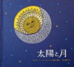 太陽と月(3刷)