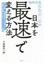 福岡市長高島宗一郎の日本を最速で変える方法