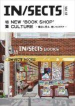 IN/SECTS vol.13(2021June)  特集NEW'BOOK SHOP'CULTURE