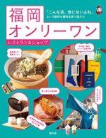 福岡オンリーワン レストラン&ショップ