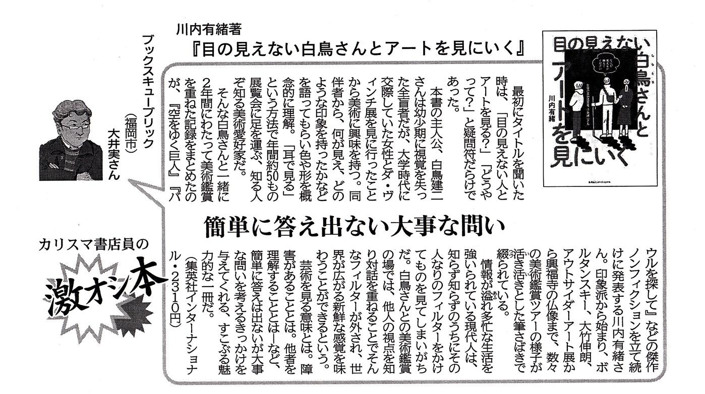 <第43回>西日本新聞「カリスマ書店員の激オシ本」に店主が寄稿しました。