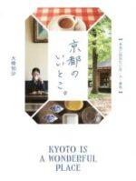 京都のいいとこ。 本当に訪ねたい店・人・景色