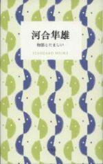 河合隼雄 物語とたましい  STANDARD BOOKS
