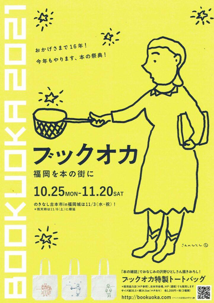 10/25(月)~11/20(土)ブックオカ2021を開催します