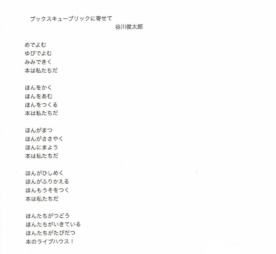 谷川俊太郎さんに詩を贈っていただきました。 | 福岡の書店・本屋 ...