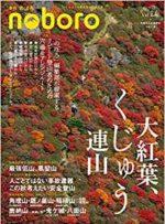 季刊 のぼろ  26