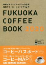 '20 最新版 福岡コーヒーBOOK