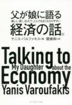とんでもなくわかりやすい経済の話。