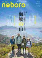 季刊のぼろ 九州・山口版 Vol.33(2021夏)  海峡の山 北九州・企救山系を丸ごと満喫