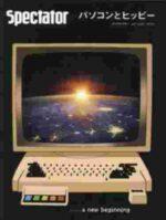 スペクテイター VOL.48(2021SPECIAL ISSUE)  パソコンとヒッピー