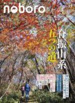 季刊のぼろ 九州・山口版 Vol.34(2021秋)  どこまでも歩きたい脊振山系五つの道